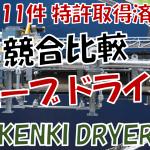 チューブドライヤー 汚泥乾燥機 スラリー乾燥機 廃棄物乾燥機 kenki dryer 2021.8.31