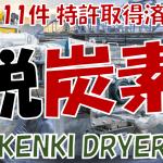 脱炭素 汚泥乾燥機 汚泥乾燥 有機廃棄物乾燥機 KENKI DRYER 2021.8.9