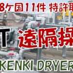 IoT遠隔操作 汚泥乾燥機 kenki dryer 2021.10.9