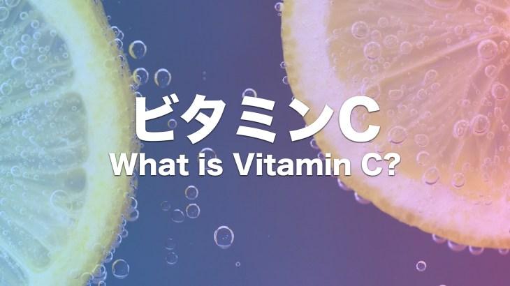 ビタミンCは?ビタミンCの役割・不足時・食事での補給法をまとめてみた!