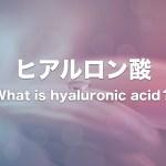 ヒアルロン酸は種類によって違う?ヒアルロン酸のメリット・デメリットまとめ
