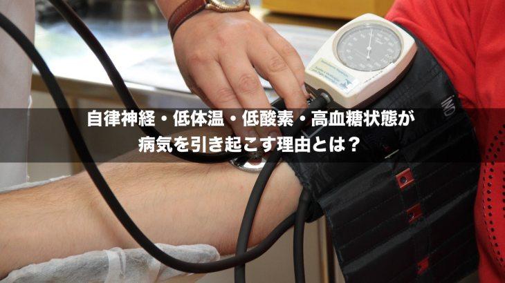 交感神経・副交感神経の乱れが低体温・低酸素・高血糖にして病気に!?東洋医学的に見る病気の原因とは?