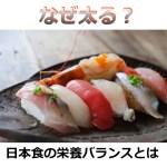 栄養面からみる一日の摂取量と海外でも話題の日本食が健康にいい理由