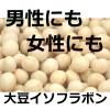 大豆イソフラボンはなぜ女性の味方?男性が過剰摂取するとどんな効果が?