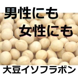 男性にも女性にも大豆イソフラボン