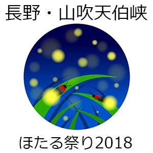 長野・山吹天伯峡2018