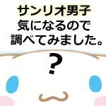 サンリオ男子(えすだん)とは?アニメキャラ声優の顔やプロフィールも!