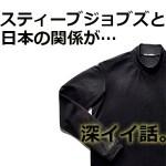 スティーブジョブズのファッション!イッセイミヤケ氏との関係&ハイネックのお値段は?