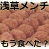 浅草メンチは本当に美味しい?行き方や値段、カロリーや口コミ&評価は?