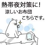 熱帯夜で寝れない・寝不足気味にならないための簡単に効率よく寝る方法