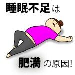 睡眠不足で太る理由はホルモンが原因?なぜ痩せることが難しいのか調査