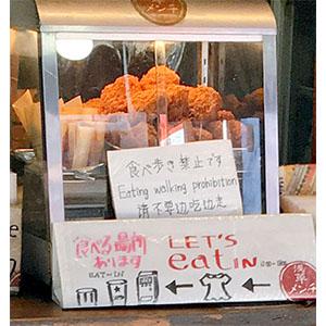 食べ歩き禁止 浅草メンチ