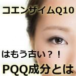 PQQとは?Q10越えと話題の効果でミトコンドリアを元気に! 摂取量はどれくらい?