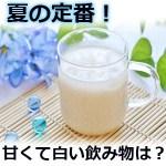 甘酒は夏バテ予防対策&解消に効果的!米麹パワーの効能と子供も飲める量は?