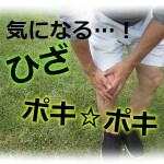 膝がポキポキ音が鳴る&痛い・痛くない時の原因や治し方(治療法)やストレッチ法は?