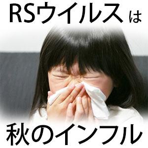 RSウイルス