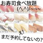 かっぱ寿司食べ放題の実施店舗一覧や予約方法・値段や期間・おすすめメニューは?