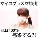 マイコプラズマ肺炎で子供の熱が下がらない場合の期間や 出席停止・登校は