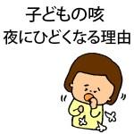 子供が夜咳き込こんで止まらない&吐く(嘔吐)時の対策と熱・乾燥・鼻水との関係も