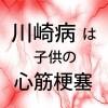 【写真&画像】川崎病の症状経過の順番・急性期&後遺症とは?大人になってもうつる(再発する)?