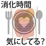 消化時間が早い・遅いとは?肉や油が胃腸に吸収される時間と運動との関係も