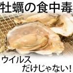 牡蠣の食中毒症状は発熱・頭痛・下痢・嘔吐!潜伏期間や治療・回復時間は?