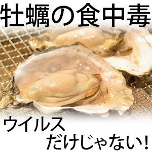 牡蠣食中毒