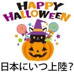 ハロウィン2018はいつ?日本で始まりの起源&有名イベントも!