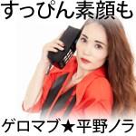 平野ノラさん別人メイク&すっぴんかわいい!superflyと国仲涼子に似てる?