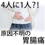 空気嚥下症(呑気症候群)の治し方・治療・市販薬は?症状は腹痛・吐き気・息苦しさ!