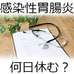 感染性胃腸炎の種類と出席停止期間は何日?子供の学校・登園許可・診断書はどうする?