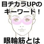 黒目を大きくする&見せる方法!メイクや眼輪筋を鍛えるメリット8つ