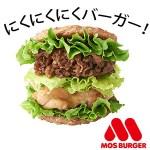 にくにくにく(肉肉肉)モスバーガー!カロリーや持ち帰り&販売店舗は?