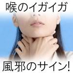 喉の痛い時の対処法・イガイガ違和感を速攻治す!初期対応にツボ・湿布は効果あり?