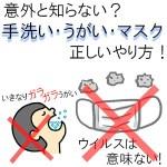 【イラスト】手洗いうがいマスクの励行予防効果は?大切さ・正しい方法(仕方)も