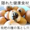 枇杷(びわ)の種を食べると毒!アミグダリン成分の症状や梅・アーモンドも有害?