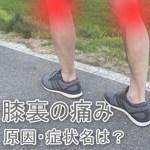 膝の裏が痛い&伸ばせない!曲げる・歩く・正座が出来ない原因は筋やリンパ管?