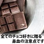チョコで鼻血は嘘本当?原因や因果関係・メカニズムや理由は?