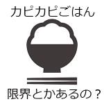ご飯の保温の限界はいつまで大丈夫?臭い・固くなるまで何時間?