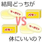 バターとマーガリンの違い!トランス脂肪酸は危険?カロリー・味・値段も