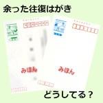 往復はがきの交換手数料は?年賀状や切手とも交換できるの?