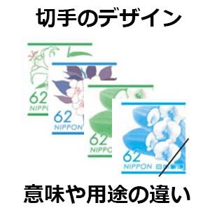 切手 デザイン
