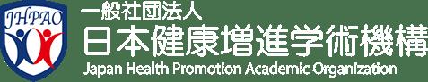 日本健康増進学術機構