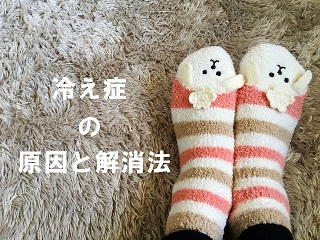 靴下と絨毯