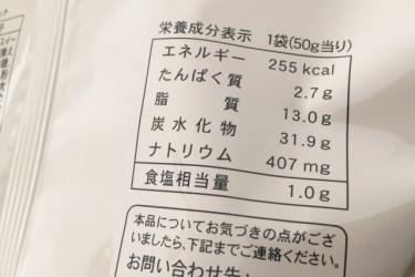 植物油脂に含まれるトランス脂肪酸の危険性と表示への疑問