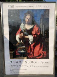 聖プラクセディス  日本人が持っているフェルメール作品?
