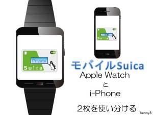 時計は右手。モバイル Suica を2枚使い、Apple Watch と連動。携帯すら出す事なく1日を過ごす事も出来ました。