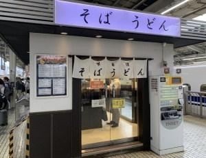 ありがたや、東京駅 新幹線ホームにある唯一の蕎麦屋 『グル麺』