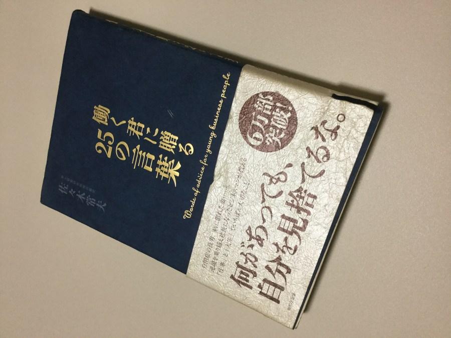 【書評】佐々木常夫著「働く君に贈る25の言葉」 新社会人だけじゃなく、ブロガーにも読んでほしい一冊。