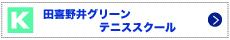田喜野井GTS